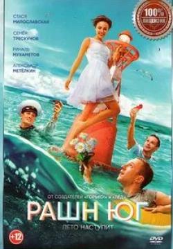 Сергей Лавыгин и фильм Рашн Юг (2021)