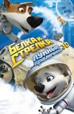 кадр из фильма Раскраска с Белкой и Стрелкой