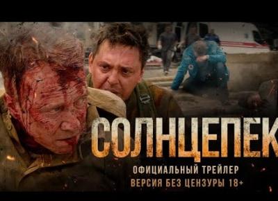 Рассекреченные материалы Донбасса. Солнцепек расскажет правду о событиях 2014 года