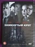 Игорь Ясулович и фильм Разрывая замкнутый круг