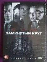 Александр Рапопорт и фильм Разрывая замкнутый круг