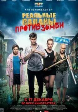 Валентина Мазунина и фильм Реальные пацаны против зомби (2020)
