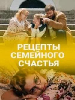 кадр из фильма Рецепты семейного счастья