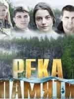 Филипп Азаров и фильм Река памяти