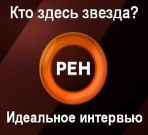РЕН ТВ разоблачит звезд