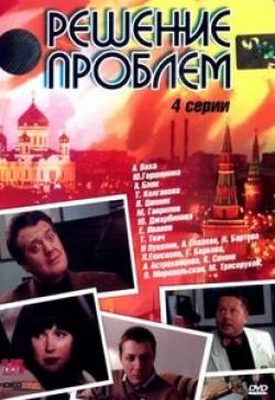 Ян Цапник и фильм Решение проблем (2005)