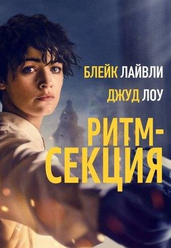 Ритм-секция кадр из фильма