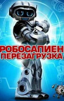 кадр из фильма Робосапиен: Перезагрузка