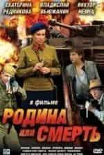 Андрей Фролов и фильм Родина или смерть