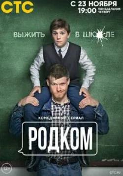 Виктор Хориняк и фильм Родком (2020)
