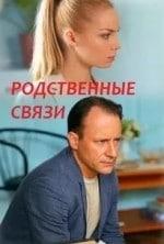 Ольга Арнтгольц и фильм Родственные связи