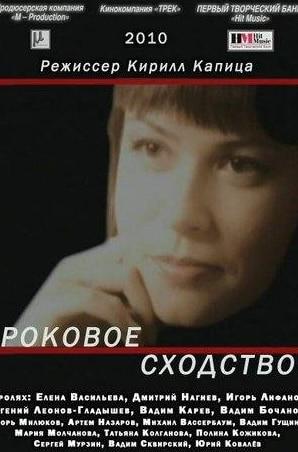 кадр из фильма Роковое сходство