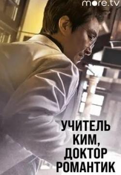 кадр из фильма Романтичный доктор Ким Са-бу