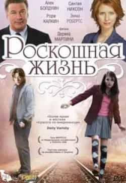 Эмма Робертс и фильм Роскошная жизнь