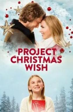 кадр из фильма Рождественское желание Анжелы