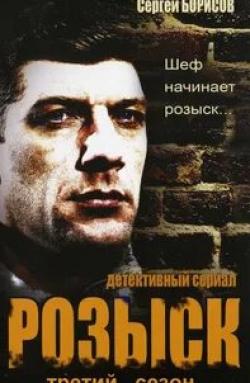кадр из фильма Розыск