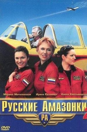 Ирина Розанова и фильм Русские амазонки (2002)