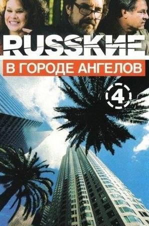 Лидия Федосеева-Шукшина и фильм Русские в городе ангелов (2002)