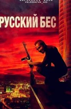 кадр из фильма Русский бес