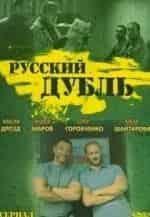 Ян Цапник и фильм Русский дубль Феня (2010)