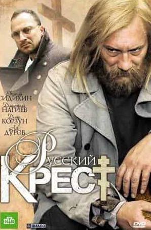 кадр из фильма Русский крест