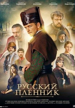 кадр из фильма Русский пленник
