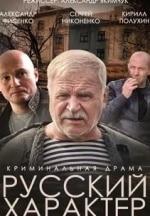 Сергей Шакуров и фильм Русский характер
