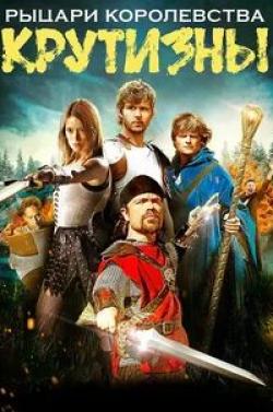 кадр из фильма Рыцари королевства Крутизны