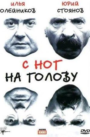 Дмитрий Нагиев и фильм С ног на голову (2003)