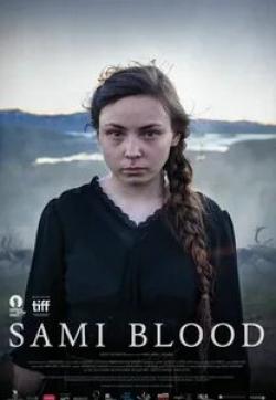 Саамская кровь кадр из фильма