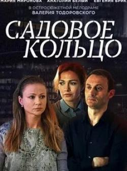 Ирина Розанова и фильм Садовое кольцо (2018)