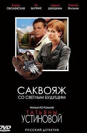 Ян Цапник и фильм Саквояж со светлым будущим