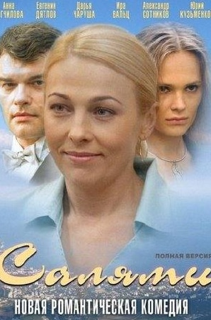 кадр из фильма Салями