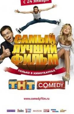 Кристина Бабушкина и фильм Самый лучший фильм 2 (2009)