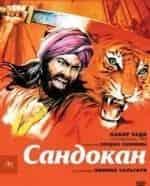 Кабир Беди и фильм Сандокан - Тигр семи морей