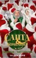 кадр из фильма Санта и компания
