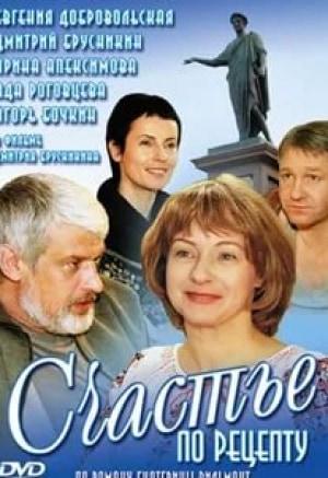 Екатерина Васильева и фильм Счастье по рецепту