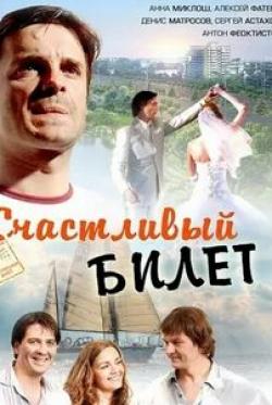 Сергей Астахов и фильм Счастливый билет