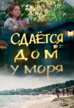 кадр из фильма Сдается дом у моря
