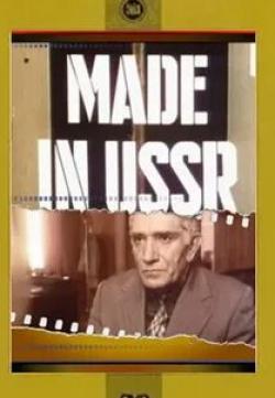 кадр из фильма Сделано в СССР