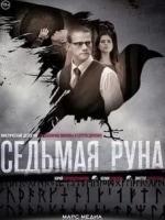 Юрий Цурило и фильм Седьмая руна