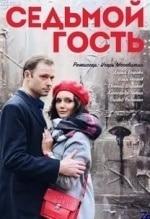 Дарья Егорова и фильм Седьмой гость