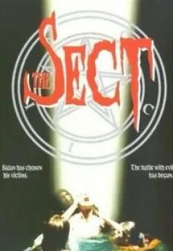 Екатерина Травова и фильм Секта