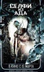 кадр из фильма Селфи из ада