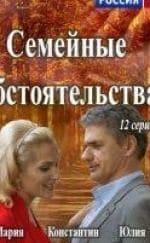 Антонина Дивина и фильм Семейные обстоятельства