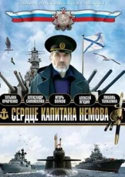 кадр из фильма Сердце капитана Немова