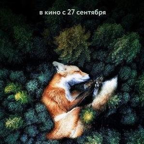 Екатерина Васильева и фильм Сердце мира (2018)
