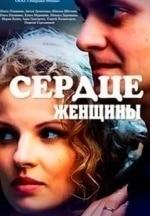 Максим Щеголев и фильм Сердце женщины