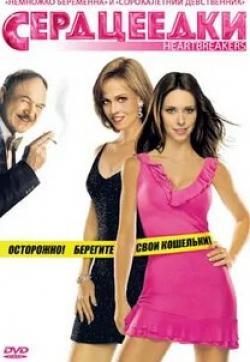 Ян Цапник и фильм Сердцеедки