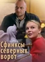 Максим Щеголев и фильм Сфинксы северных ворот